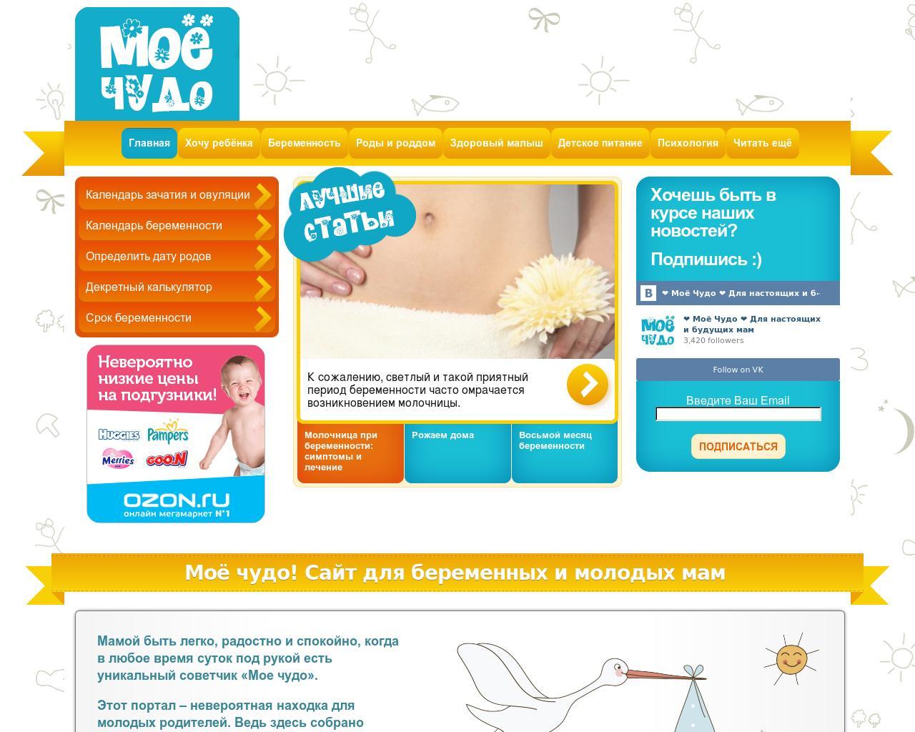 Сайт для молодых мам и беременных