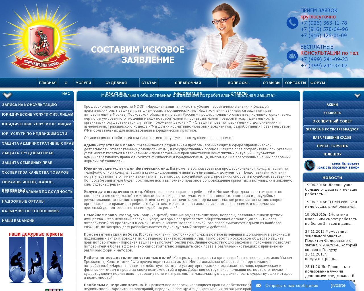 Общество защиты прав потребителей в московской области молча следовал