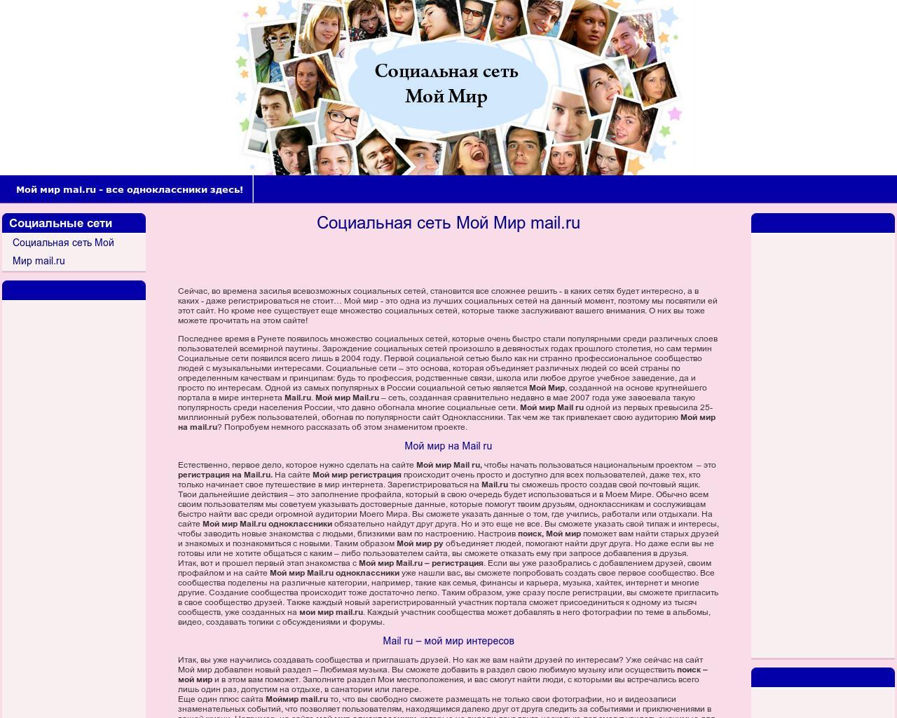 Сайт мой мир 3 фотография