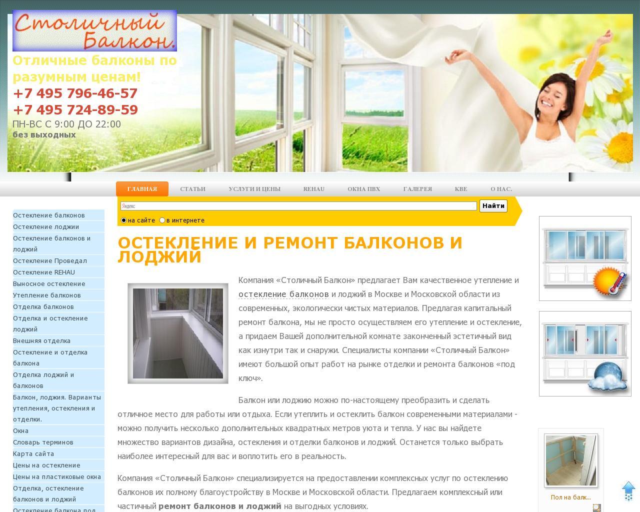 Msk-balkon.ru остекление и ремонт балконов и лоджий в москве.