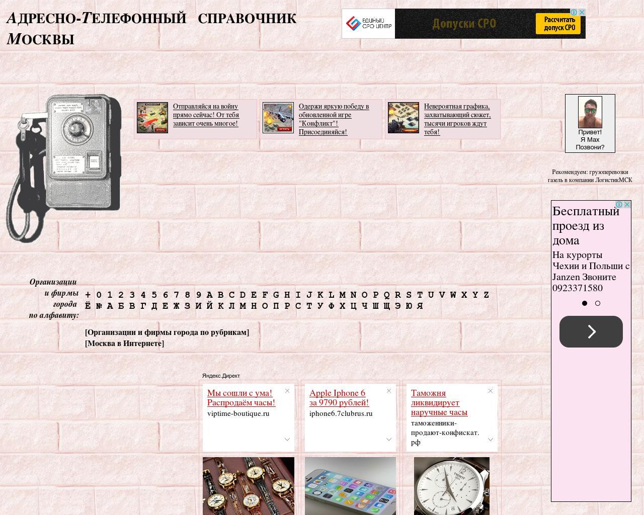 телефонный справочник павлодара 2015