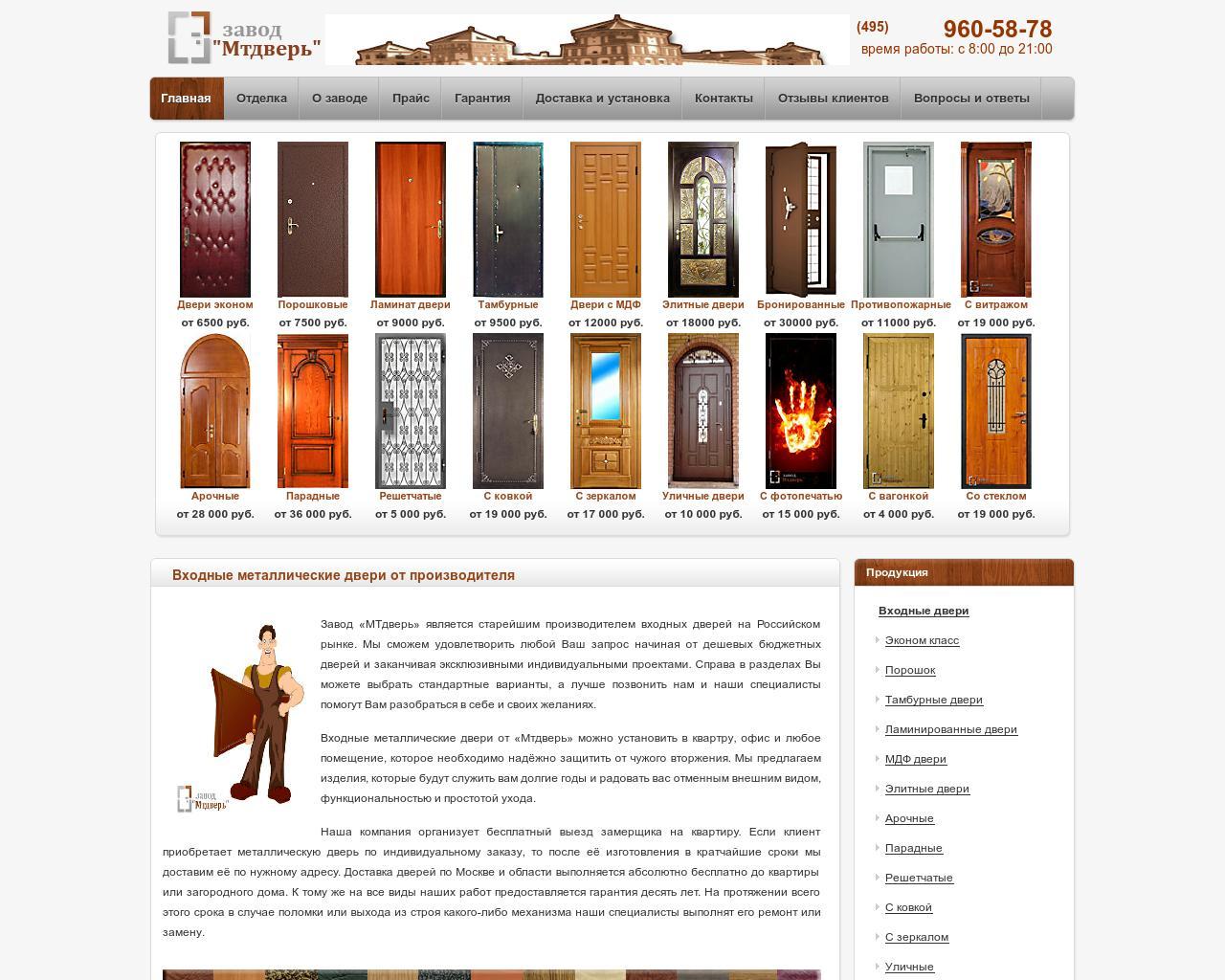 завод производитель металлических входных дверей