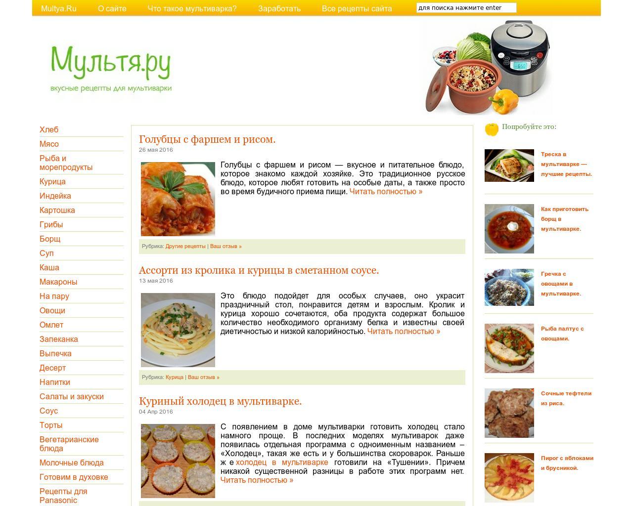 Сайты с рецептами пошагово