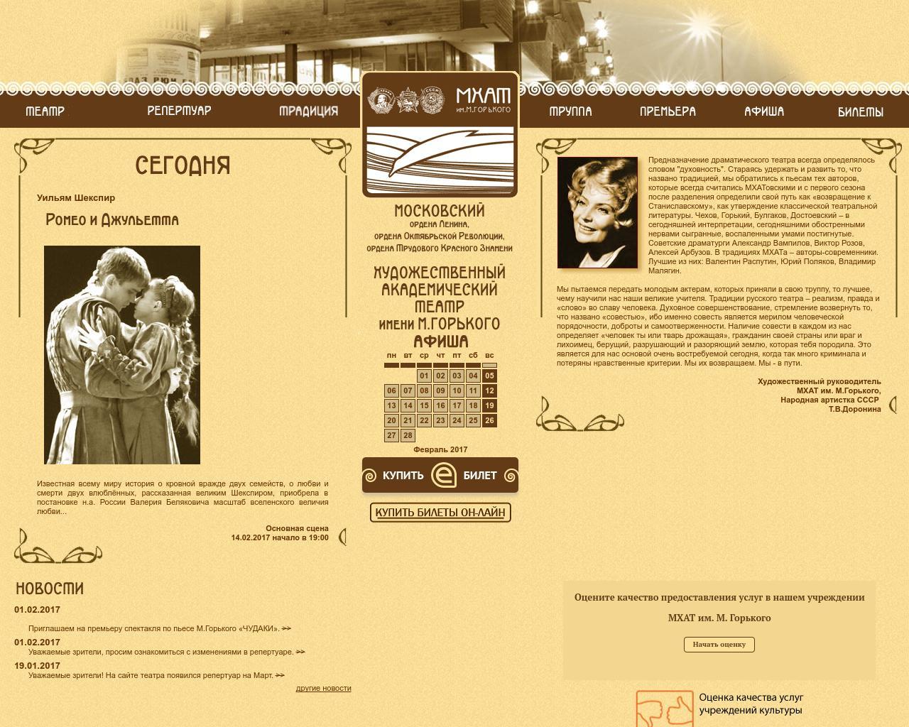получить желтые мхат им горького официальный сайт афиша на ноябрь дизайн