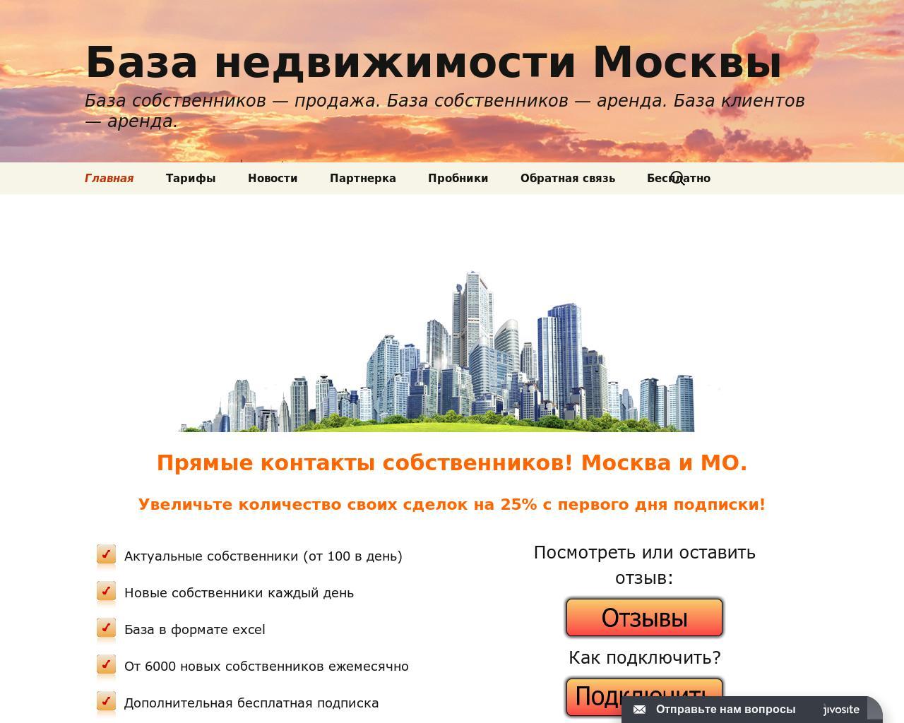 Базы недвижимости москвы аренда последних
