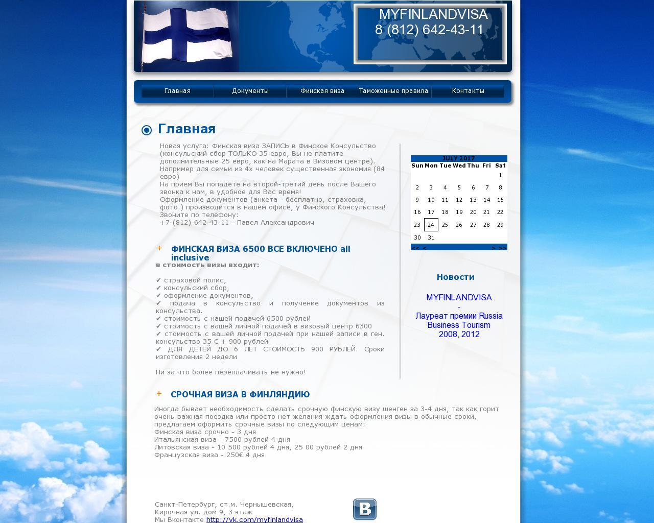 Визовый центр Финляндии на Марата в Санкт-Петербурге