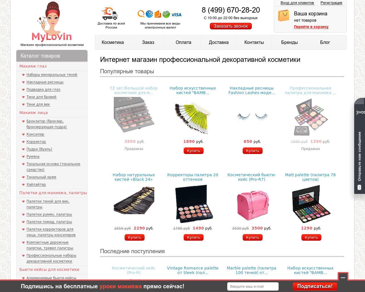 Сайт профессиональной декоративной косметики 11 фотография