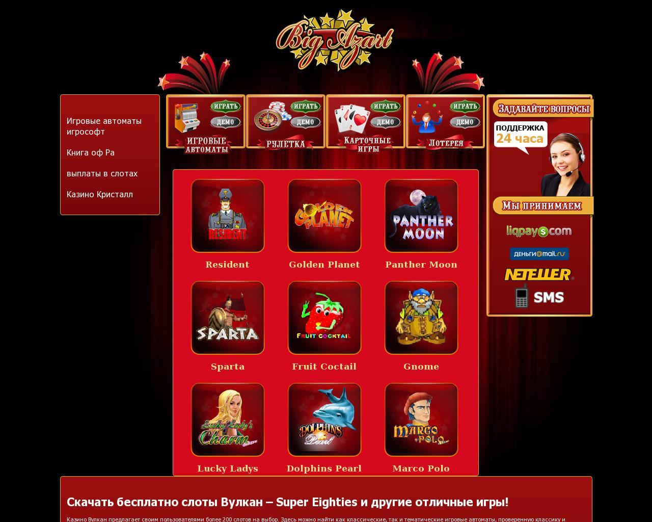 вулкан игровые автоматы выплаты