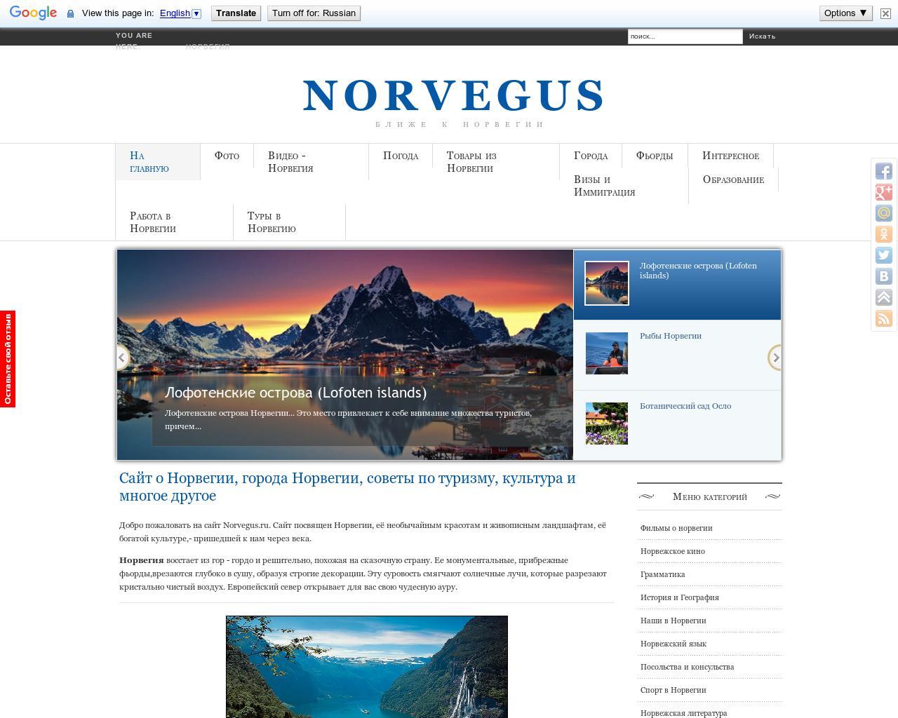 погода с норвежского сайта антенны