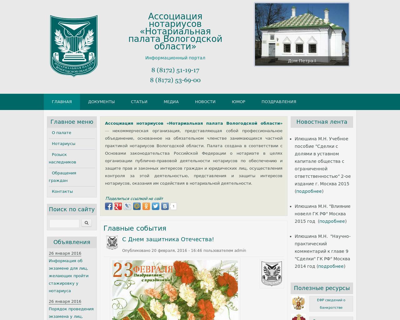 notarius-zanimayushiysya-chastnoy-praktikoy-chlenom-notarialnoy-palati