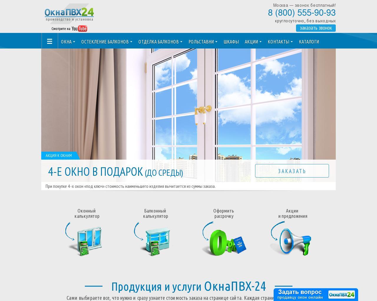 Oknapvh24.ru пластиковые окна. остекление и отделка балконов.