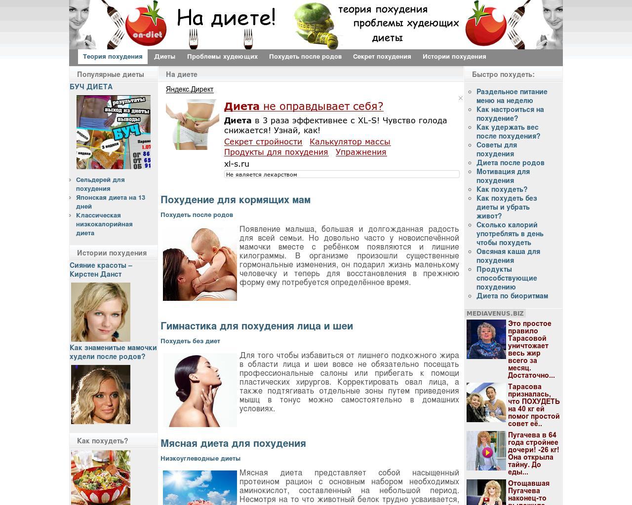 Эффективные диеты в домашних условиях