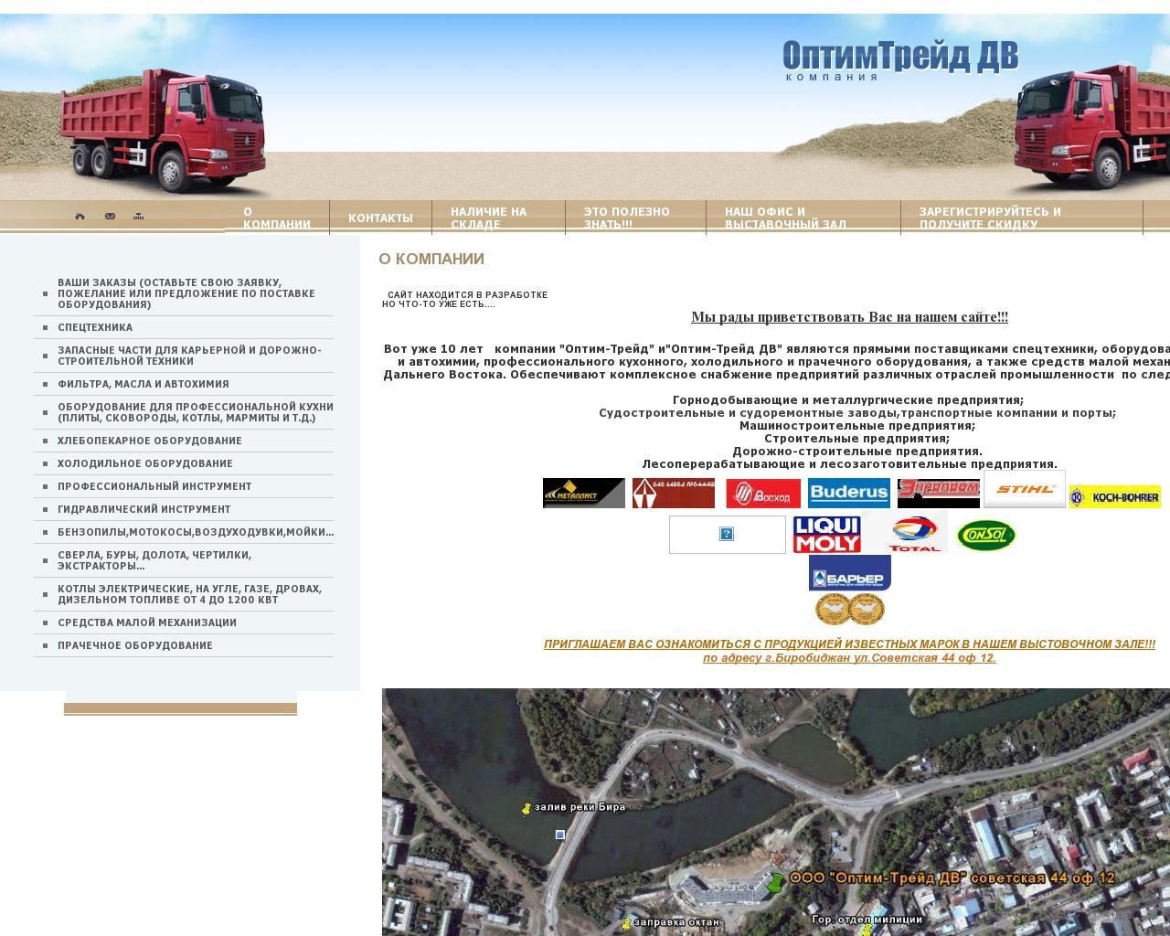 транспортные компании г биробибжана обеих частях дома