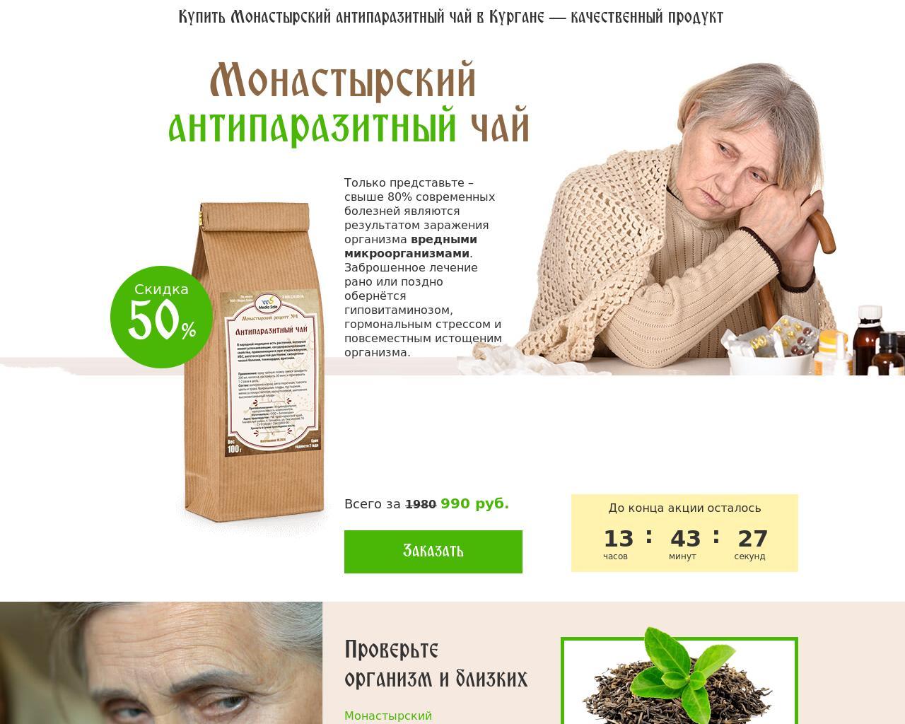 Как самой приготовить монастырский чай от паразитов