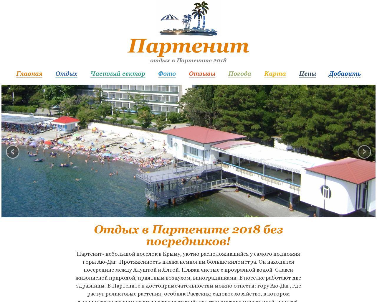Пляжи партенит фото отзывы 2018