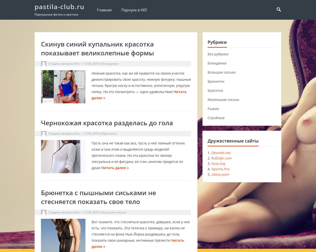 eroticheskaya-igra-pastila