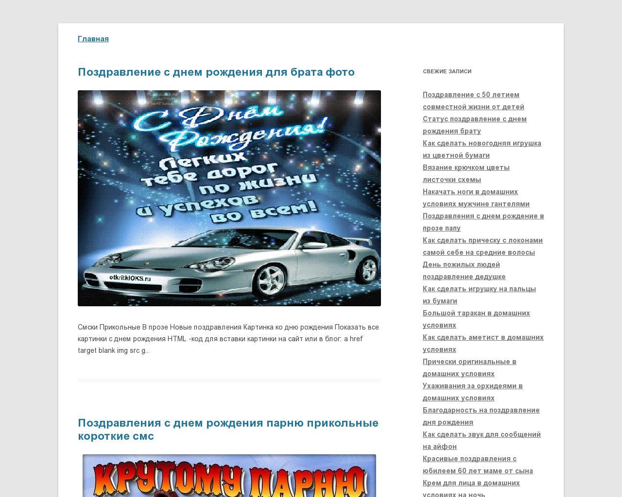 Сайты картинок и поздравления 923