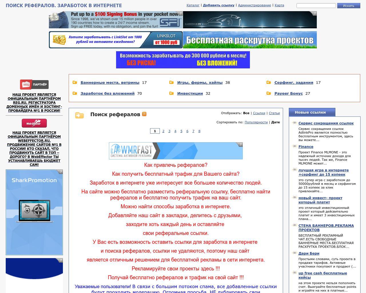 Сайт где можно привлечь рефералов