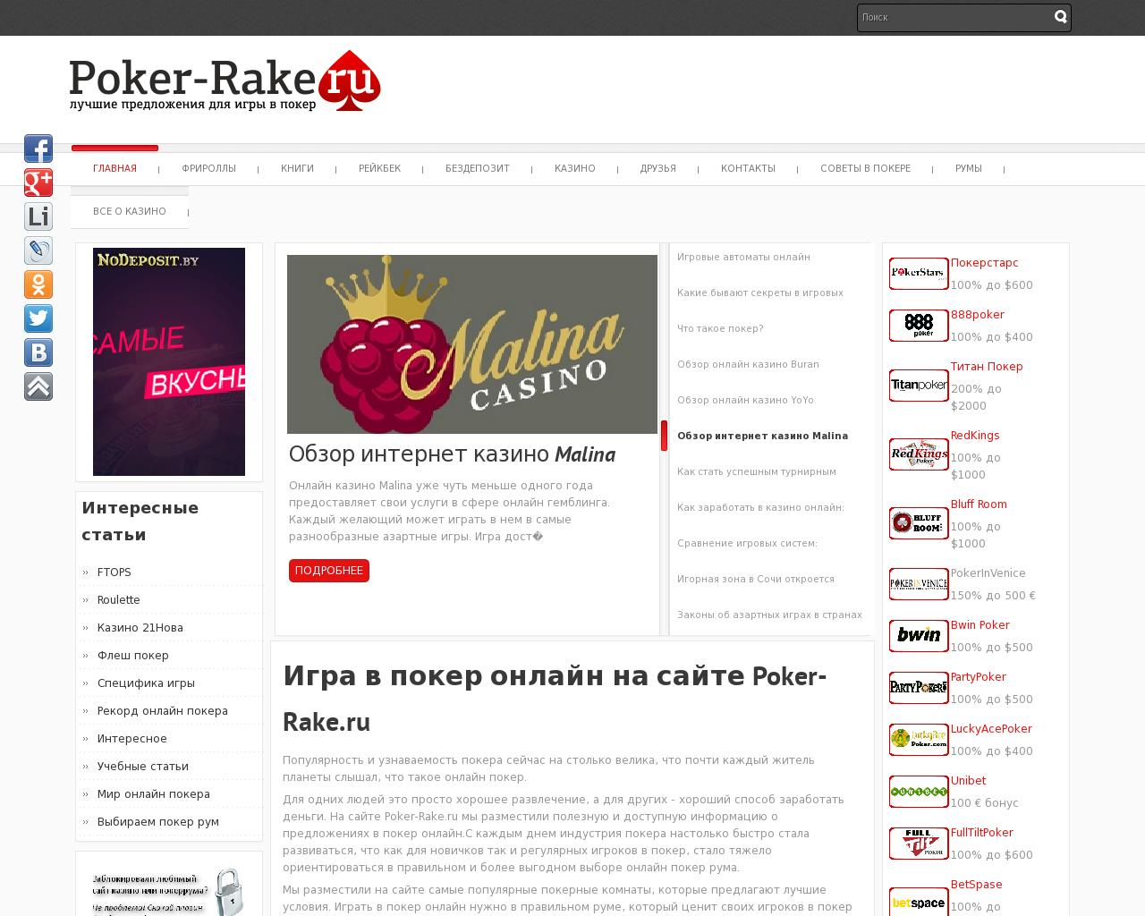 официальный сайт онлайн казино малина зеркало сайта