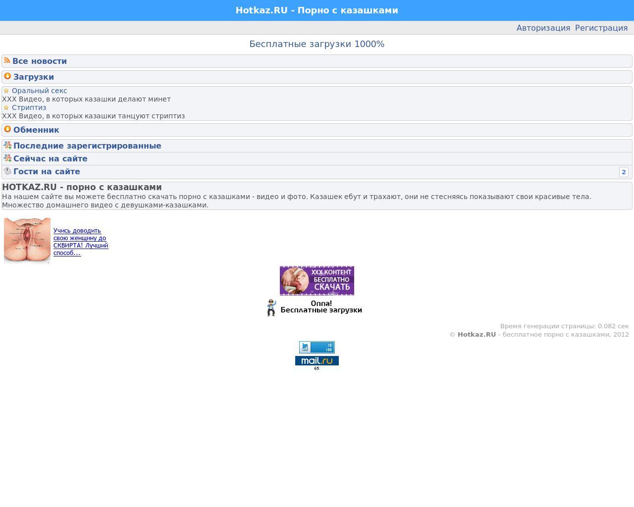 Где качают порно трекеры mail ru
