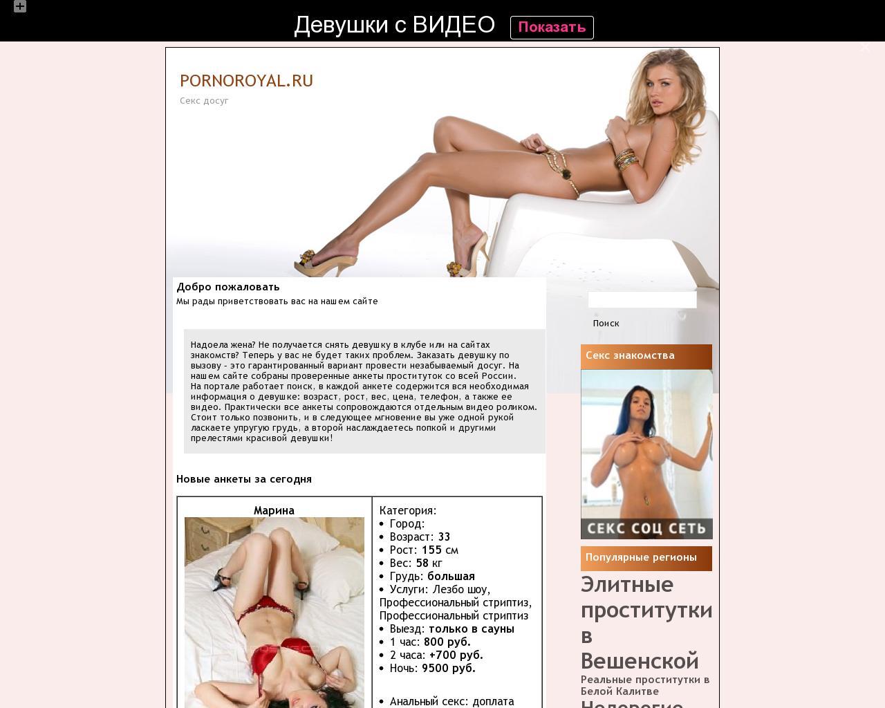 проститутки список сайтов