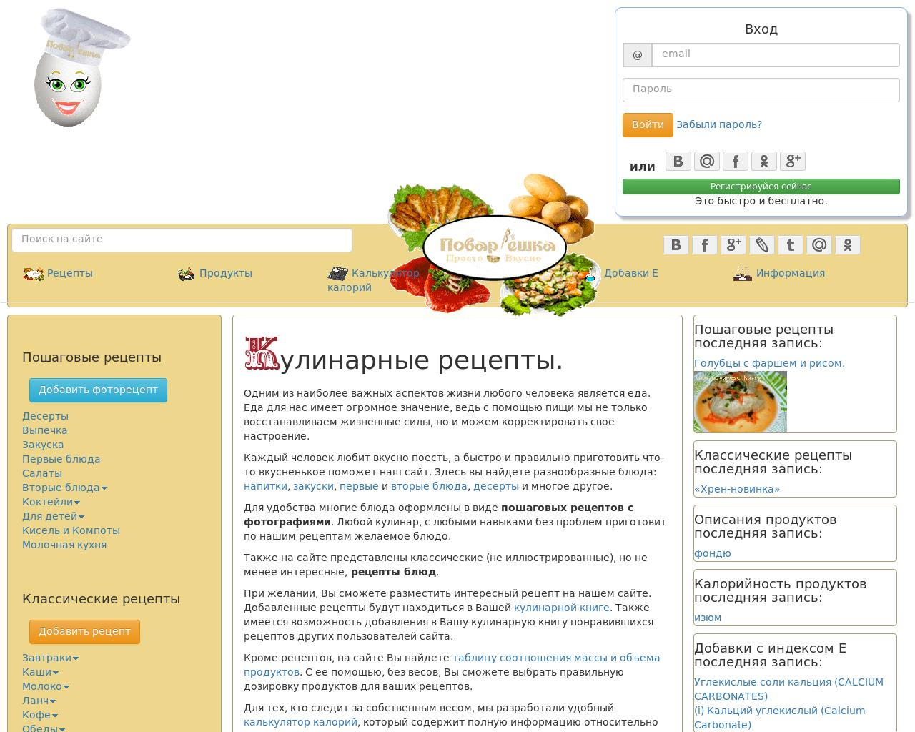 Кулинарные сайты с пошаговые рецепты