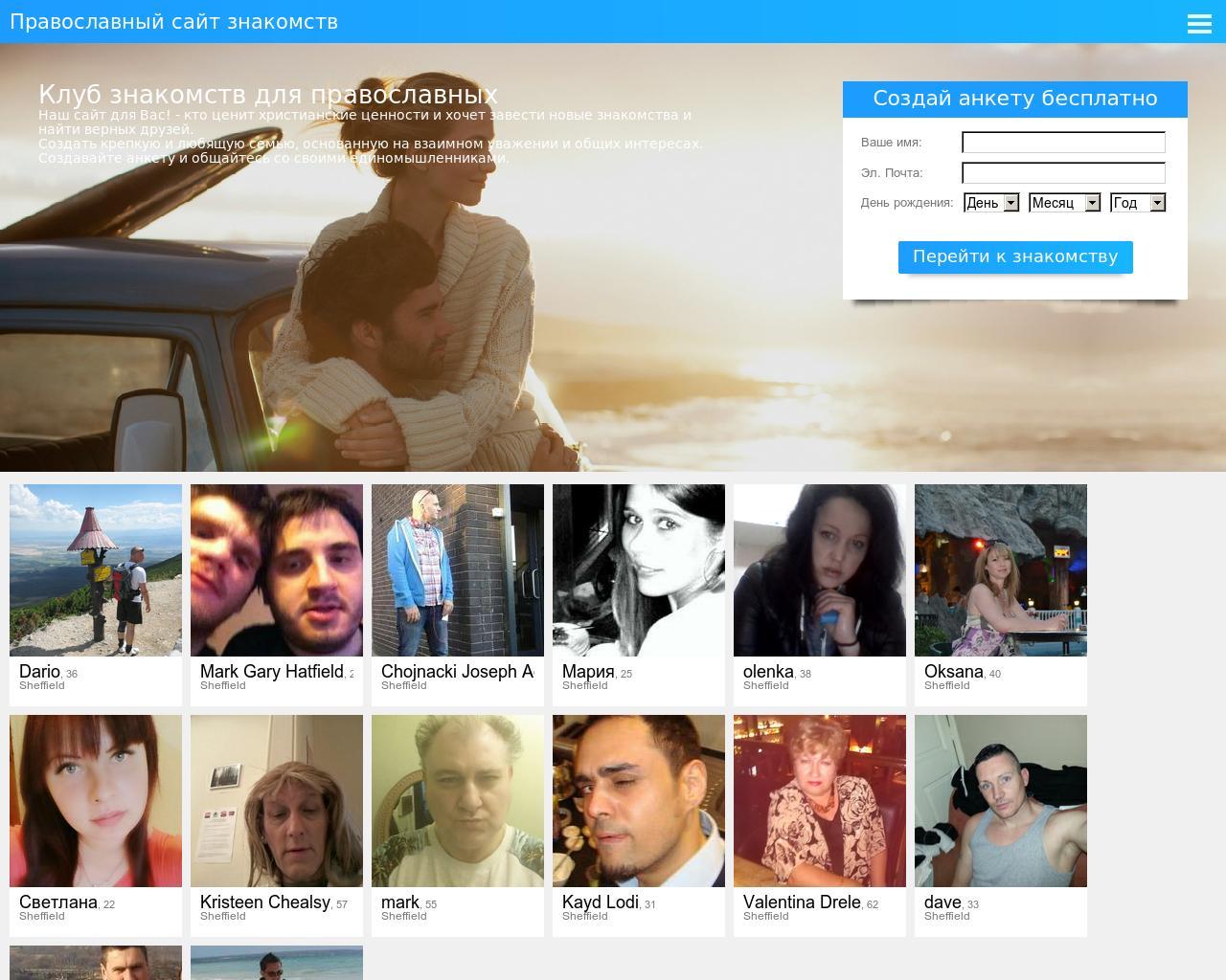 Знакомства сайты православные в с россии