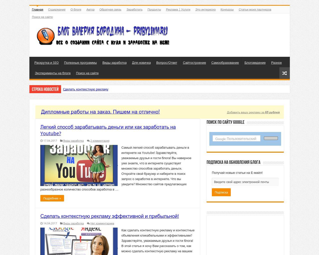 Как сделать видеорекламу на сайт