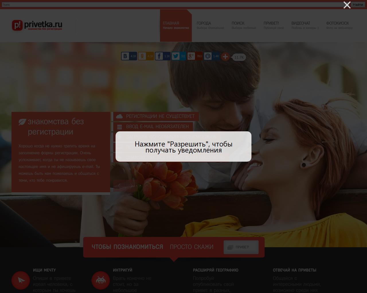 Веб камера знакомств самара сайт