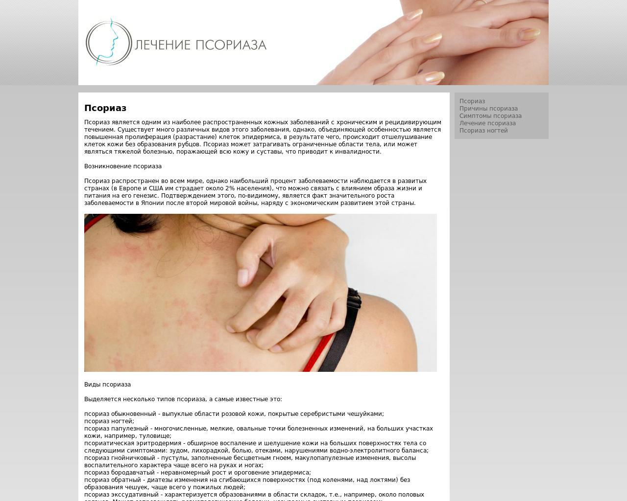 Лечение Псориаза Форум