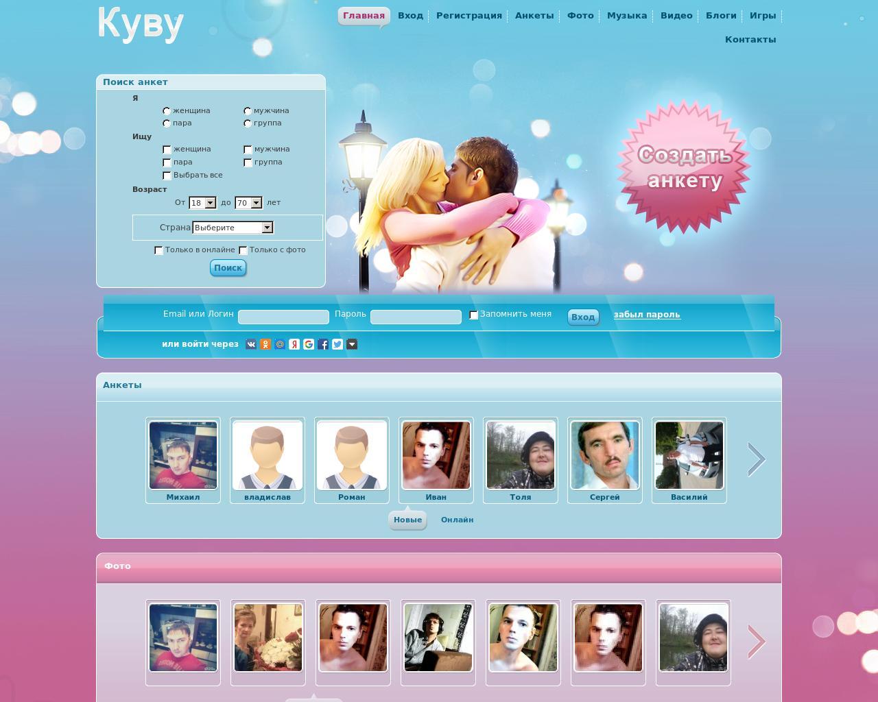 онлайн знакомства сайт