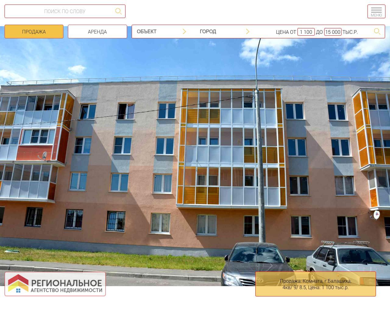 Продаю 3-комнатную квартиру 8184 кв м по цене 4 910 400 руб по адресу московская область, балашиха, ул