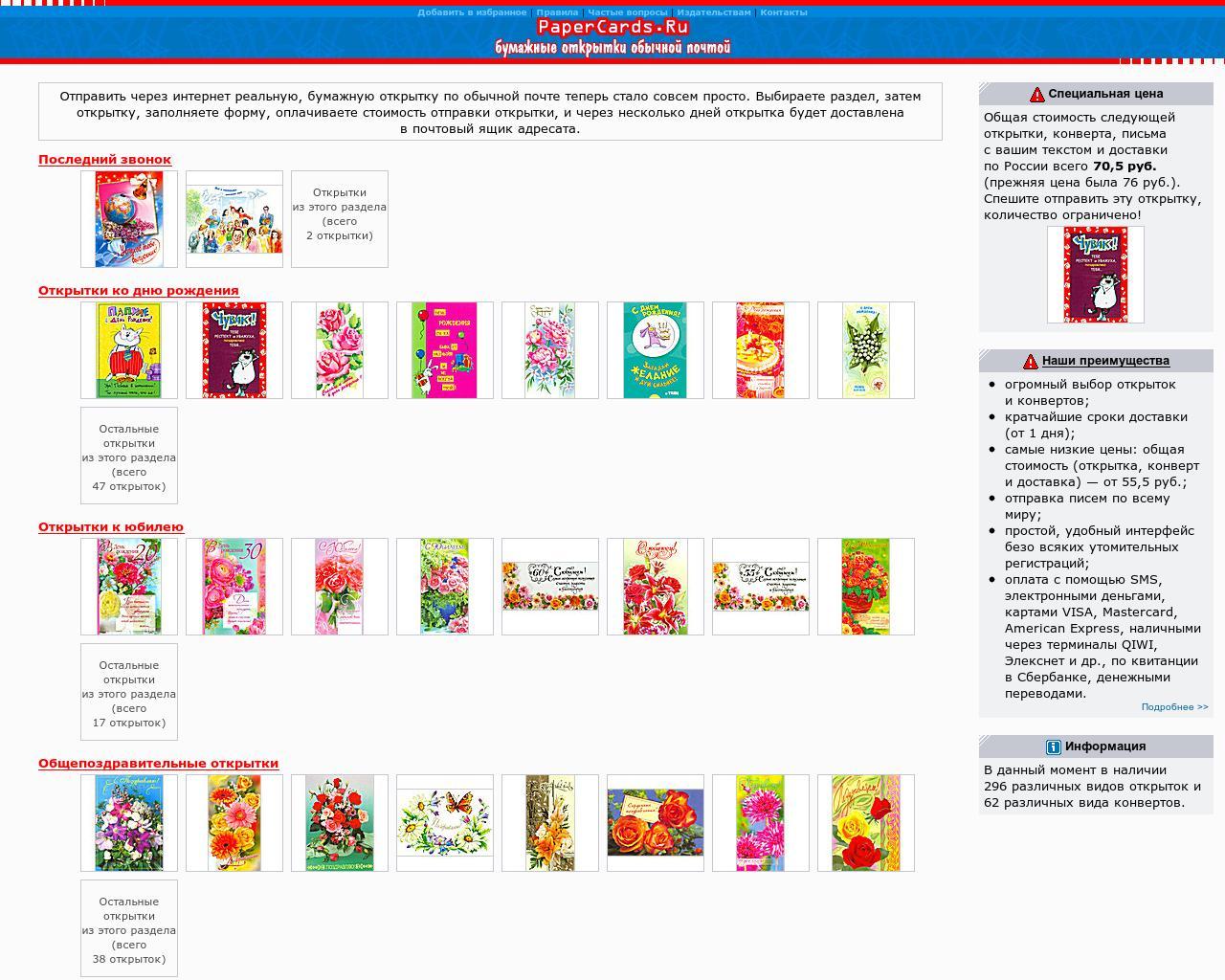 Почта россии стоимость отправки открытки по россии