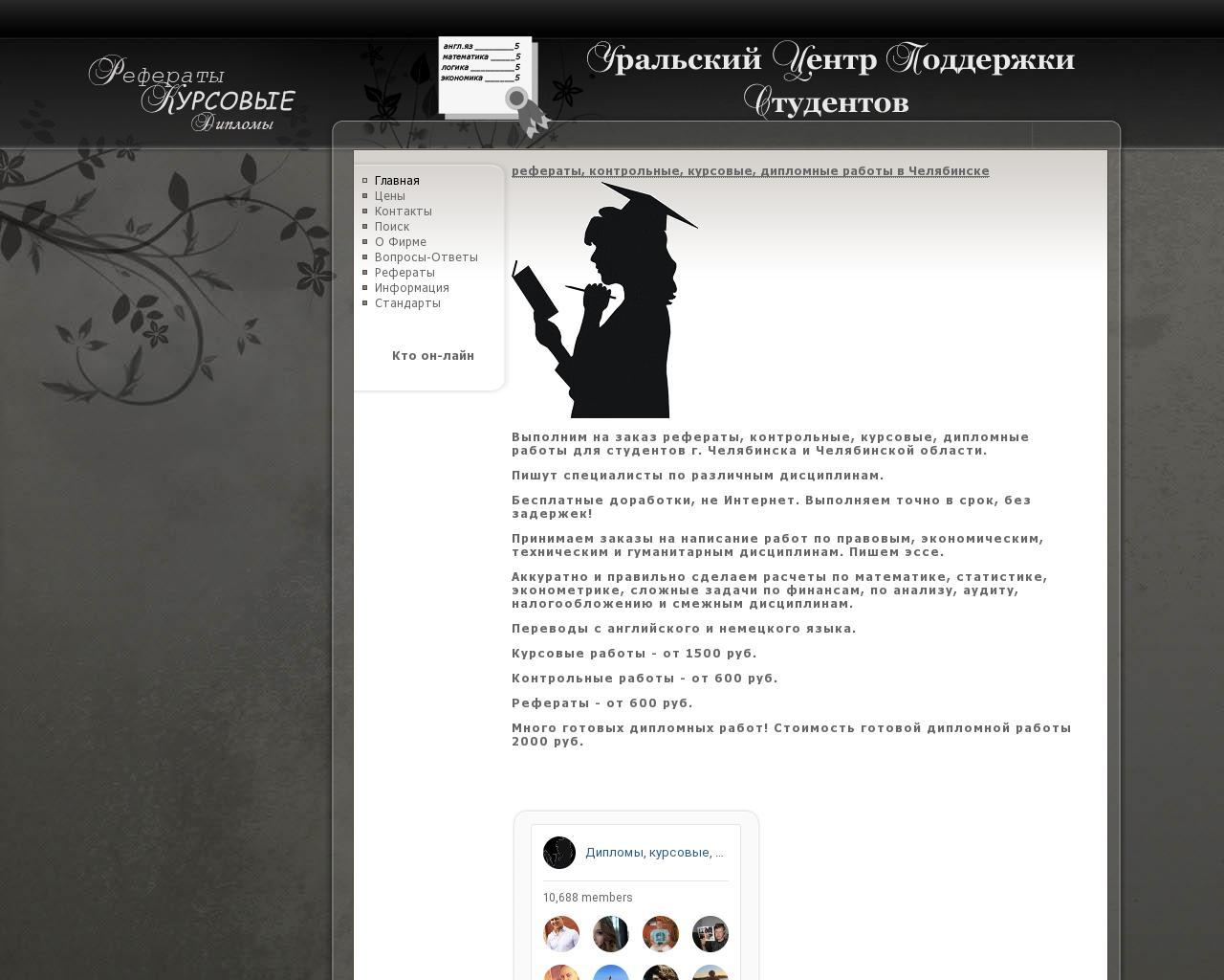 referat ru Рефераты Курсовые Челябинск Дипломные работы в  Изображение сайта referat74 ru в разрешении 1280x1024