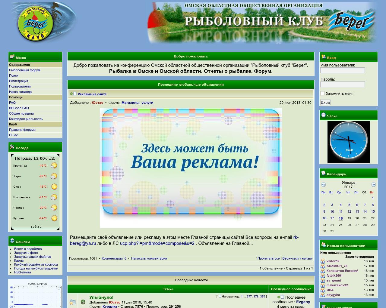 рыболовный сайт регистрация