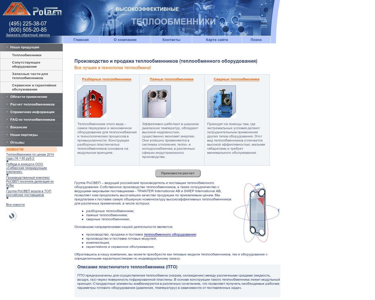 Сайт теплообменник ru расчет теплообменника труба в трбе