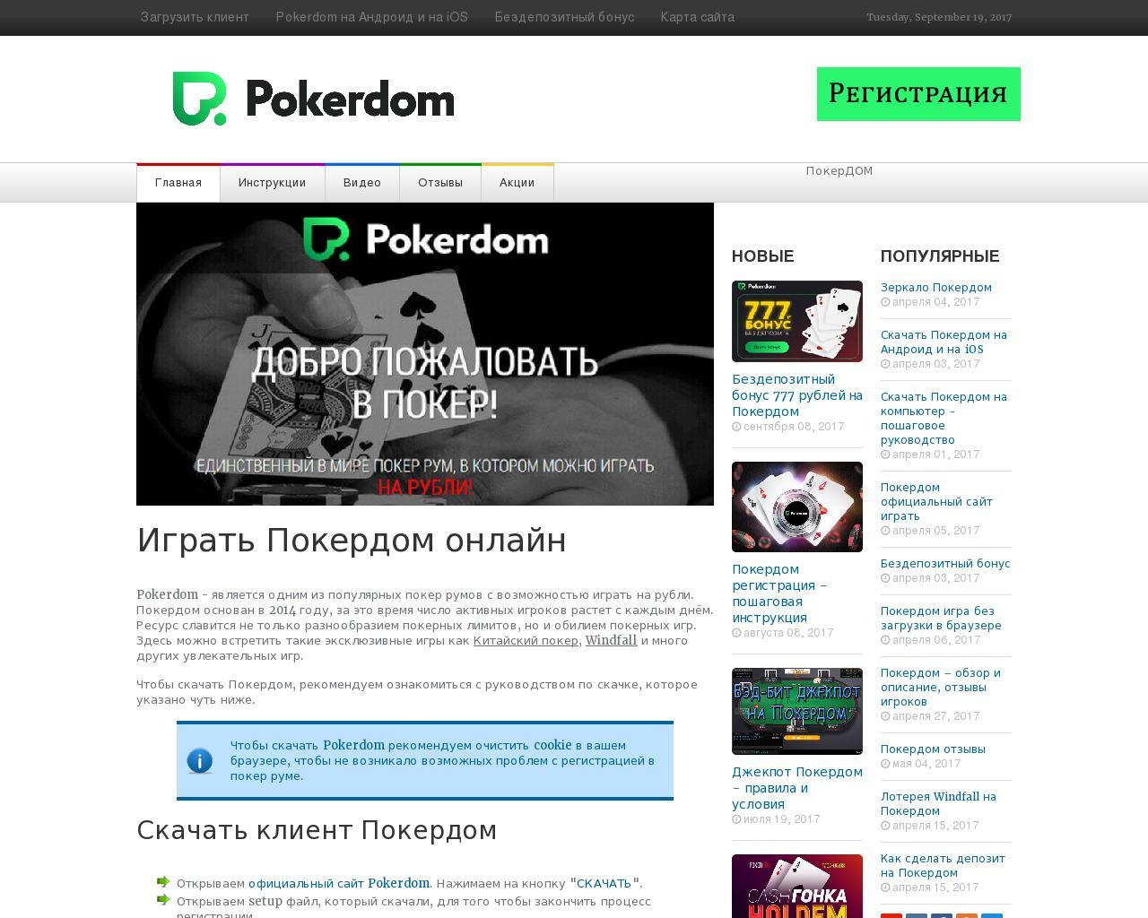 покердом официальный сайт играть зеркало