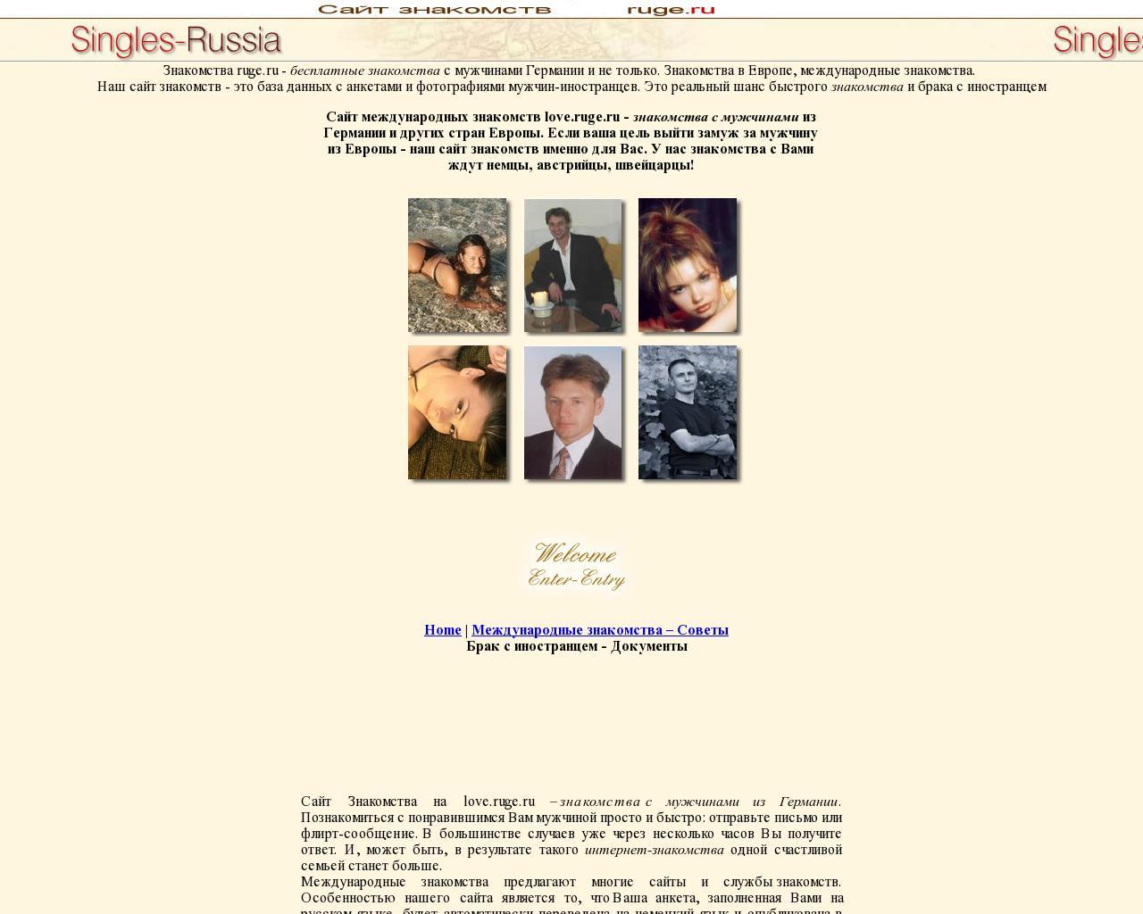 Международные сайты знакомств для мужчин