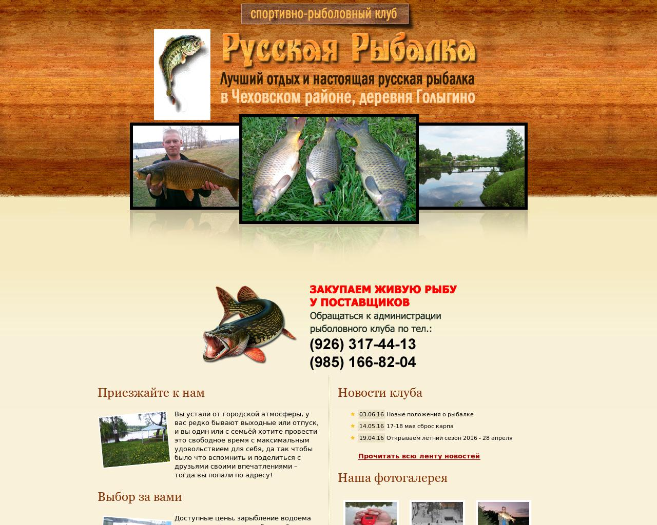 рыбалка на чеховском районе московской области