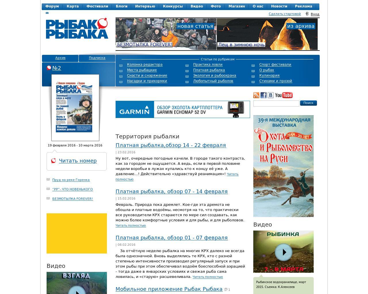сайт рыбак рыбака магазин