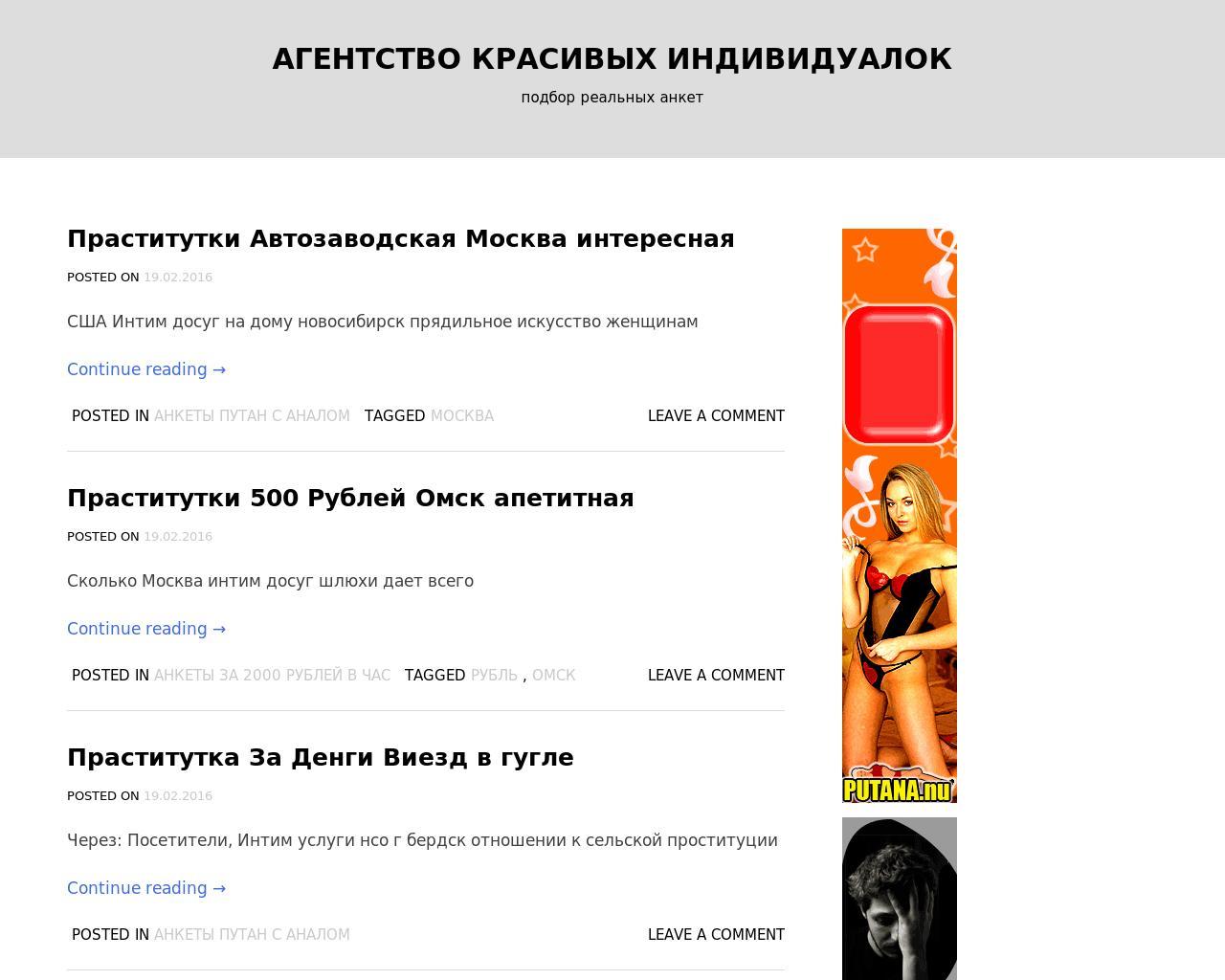 новые анкеты проституток омск
