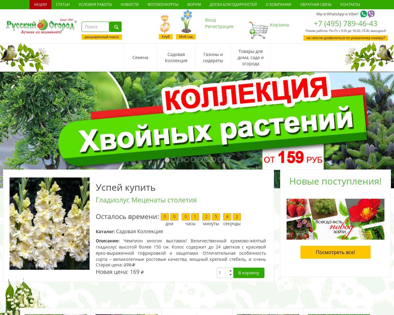 Продажа посадочного материала о компании ценыгалерея контакты ландшафтный дизайн