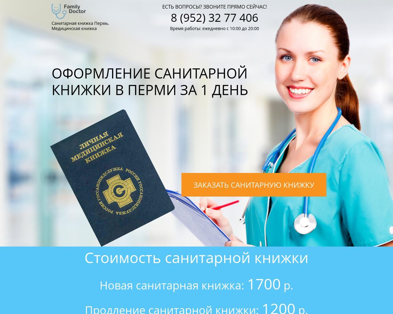 Каких врачей нужно пройти для санитарной книжки? - Народный СоветникЪ 89