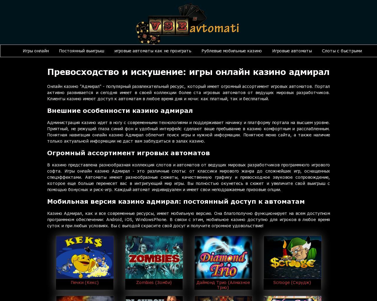 Выбор игр в казино онлайн Адмирал