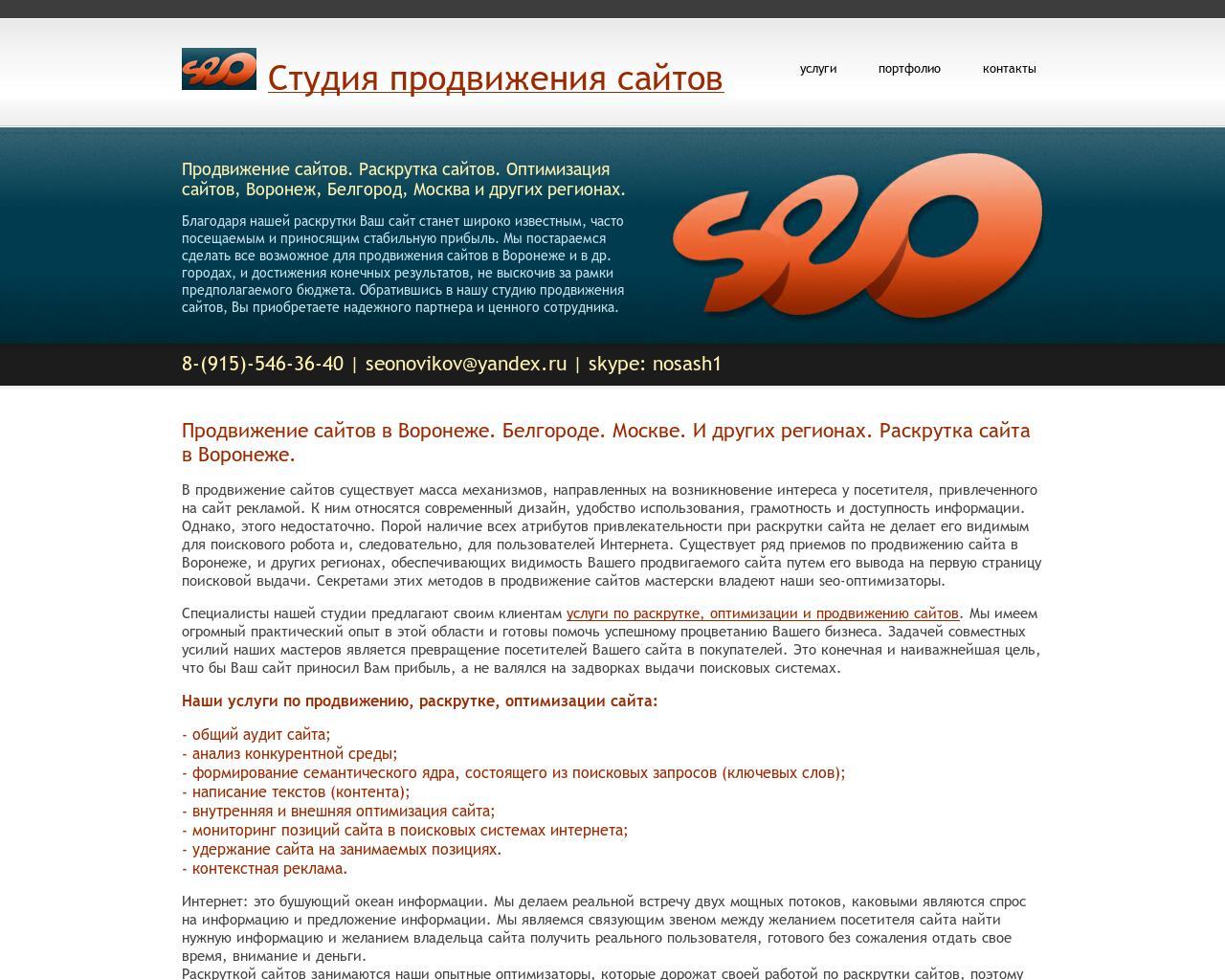 реклама интернета в новосибирске