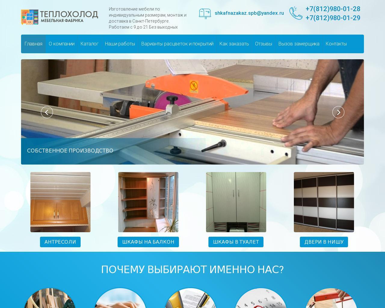 Shkafchik-spb.ru антресоли, шкафы на балкон, туалет, двери в.