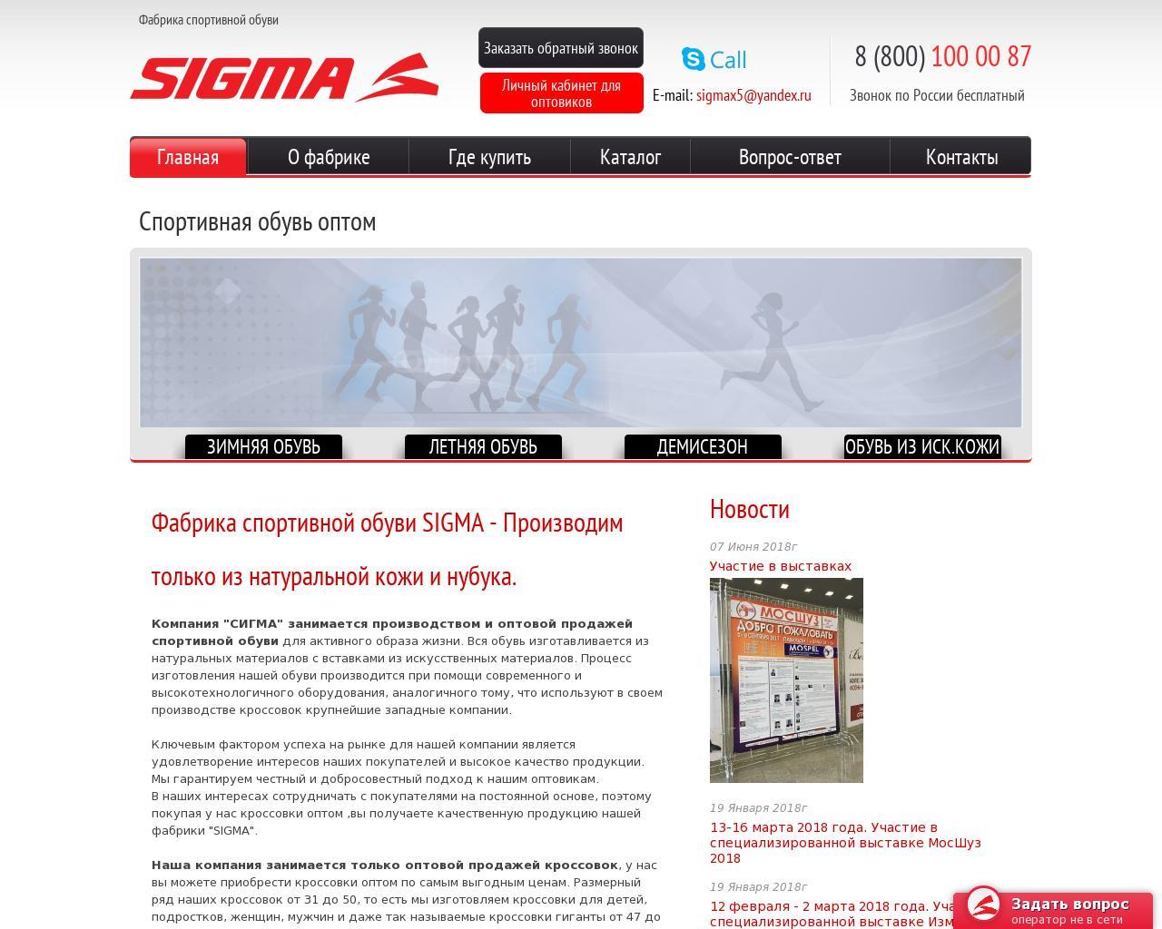 f4f57383 sigmaobuv.ru Производство спортивной обуви SIGMA BONA. Спортивная ...