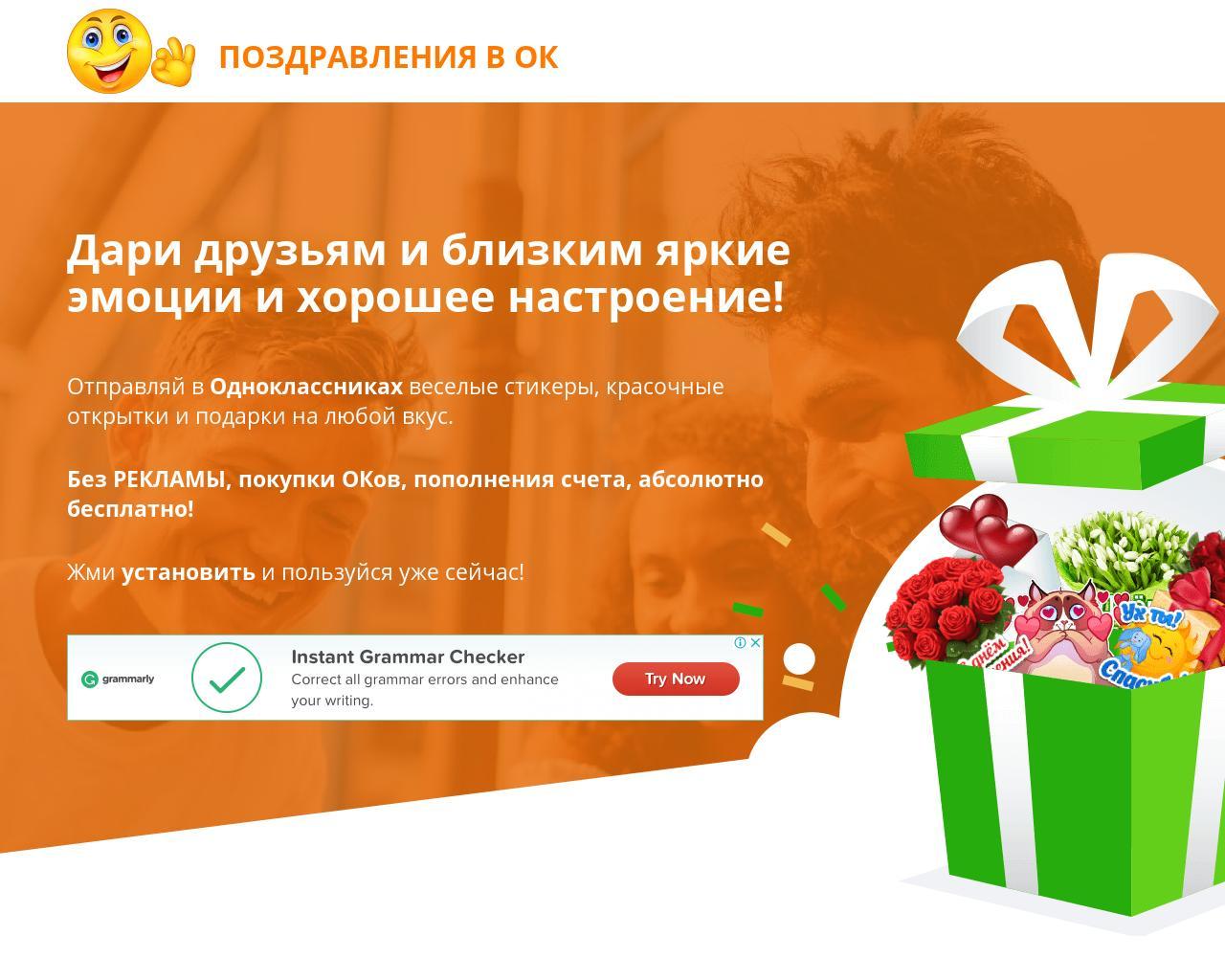 Бесплатные подарки в Одноклассниках за 0 ОК 42