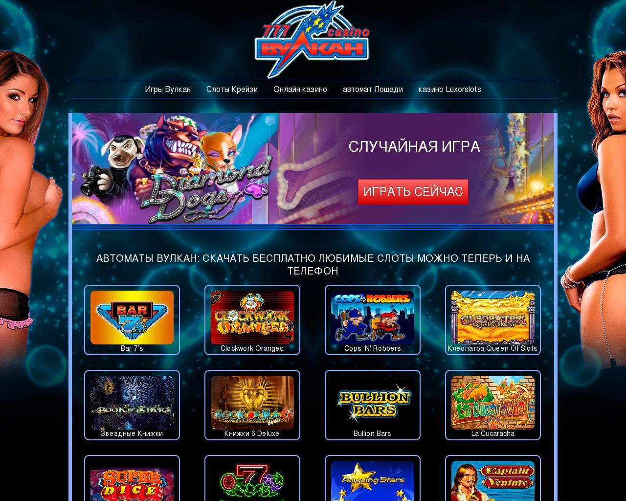 games vulkan ru