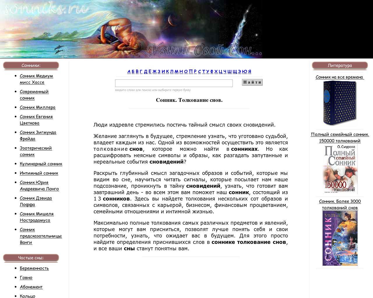 долететь Москвы сонник мисс хассе толкование снов или